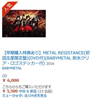 babymetalの価格.png