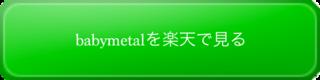babymetal楽天2.png
